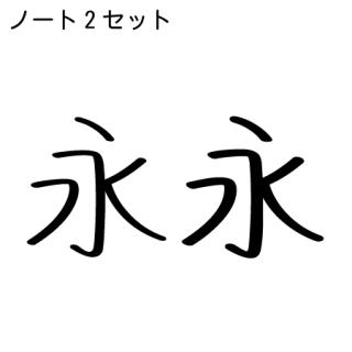 モトヤノート2書体セット