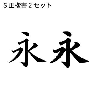 Sモトヤ正楷書2書体セット