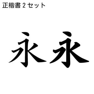 モトヤ正楷書2書体セット