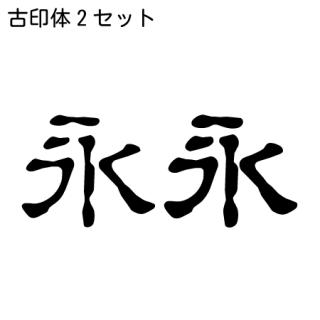 モトヤ古印体2書体セット