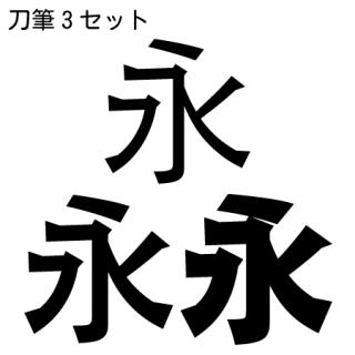 モトヤ刀筆3書体セット