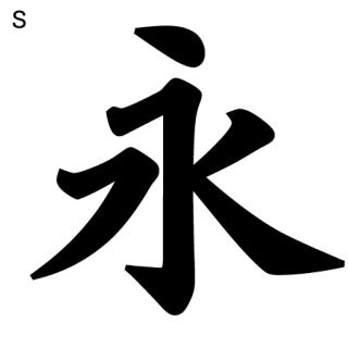 Sモトヤ新楷書5