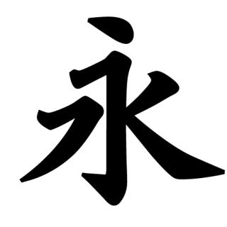 モトヤ新楷書5