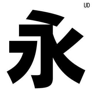 NUDモトヤシーダ6