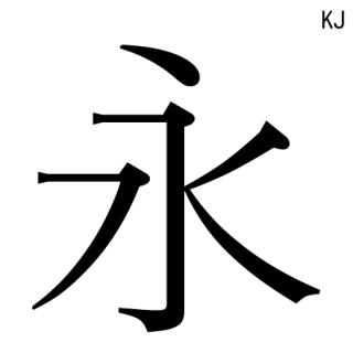 モトヤKJ学参明朝2