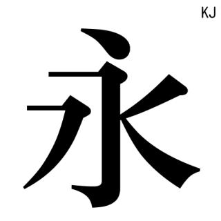 モトヤKJ学参明朝4