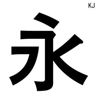 モトヤKJ学参ゴシック4