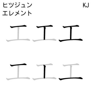 モトヤ筆順・エレメント
