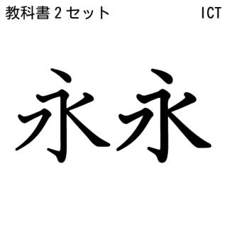 モトヤICT教科書2書体セット
