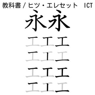 モトヤICT教科書 筆順・エレメントセット
