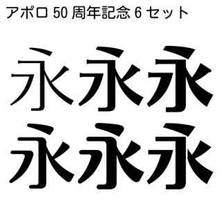 モトヤアポロ 誕生50周年記念6書体セット