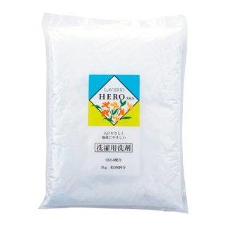 ヒーローSKS(洗濯用粉末洗剤) 3kg