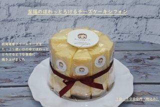 至福のほわっとろけるチーズケーキシフォン