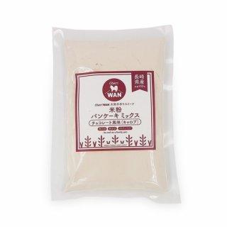 米粉パンケーキミックス チョコレート風味