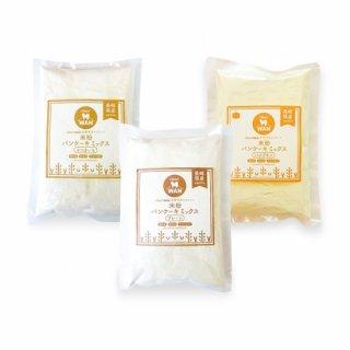 米粉パンケーキミックス3種セット
