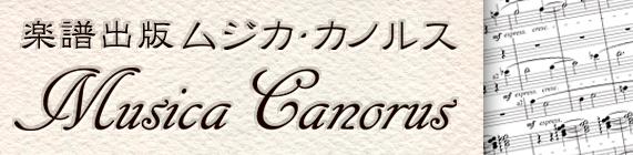 Musica Canorus ムジカ・カノルス | 楽譜出版