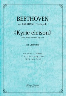 ベートーヴェン/高橋俊之「ミサ・ソレムニス」より ≪キリエ・エレイソン≫ Score