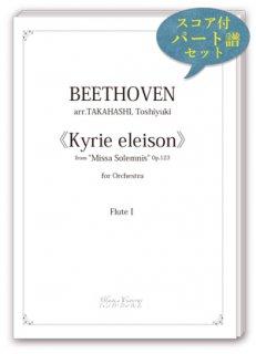 ベートーヴェン/高橋俊之「ミサ・ソレムニス」より ≪キリエ・エレイソン≫ スコア付き・パート譜セット