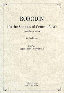 ボロディン《交響詩「中央アジアの草原にて」》Score