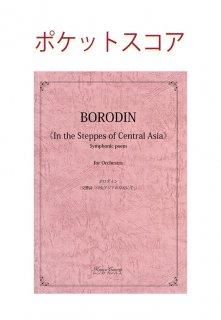 ボロディン《交響詩「中央アジアの草原にて」》ポケットスコア