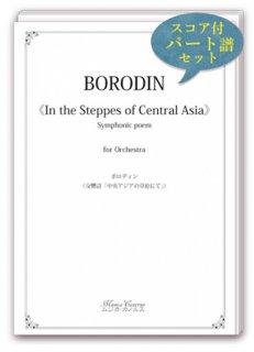 ボロディン《交響詩「中央アジアの草原にて」》 スコア付きパート譜セット