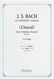 J.S.バッハ/高橋俊之 「マタイ受難曲」より ≪コラール≫ 弦楽四重奏