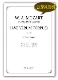 W.A.モーツァルト/高橋俊之 ≪アヴェ・ヴェルム・コルプス≫ 弦楽四重奏版