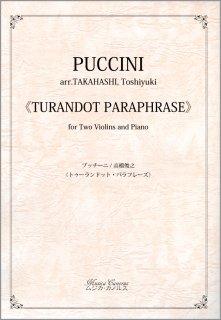 プッチーニ/高橋俊之≪トゥーランドット・パラフレーズ≫ 2台Vn+ピアノ