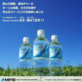 EX-WATER 一般販売価格 (500mlペットボトル x 48本)