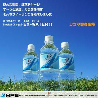EX-WATER ソプマ会員価格 (500mlペットボトル x 48本)