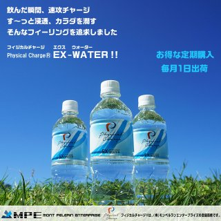 EX-WATER オートシップ価格(500mlペットボトル x 48本)<br>(毎月1日発送)