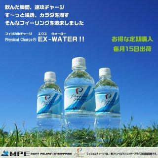 EX-WATER オートシップ価格 (500mlペットボトル x 48本)<br>(毎月15日発送)