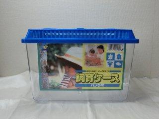 パノラマ飼育ケース(中)6個入りセット(冬季限定特価)