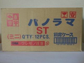 パノラマ飼育ケース(ミニ) 12個入り(冬季限定特価)