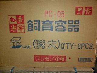 パノラマ飼育ケース(特大)6入りセット(冬季限定特価)
