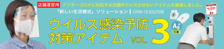 ウィルス感染予防対策アイテム 店舗運営用 デジタルカタログ Vol.3