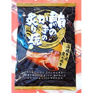鮪のかま炙り焼き〜蒲焼き風炭火焼〜