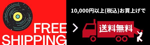 複数回に分けてのお買い上げ金額合計が1万円(税抜)を超えた場合は、送料無料の対象となりませんのでご注意ください。