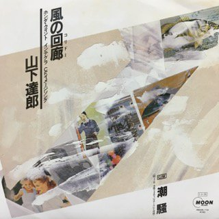 山下達郎/風の回廊
