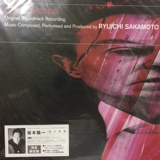 坂本龍一/愛の悪魔オリジナルサウンドトラック