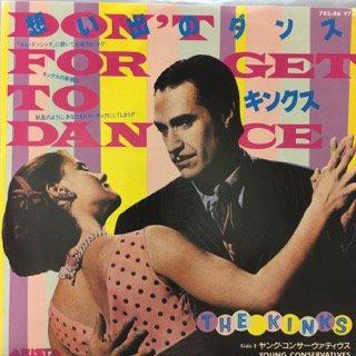 キンクス/想い出のダンス