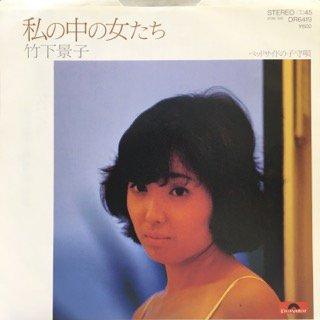 竹下景子/私の中の女たち