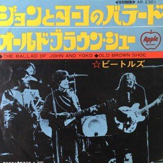 ビートルズ/ジョンとヨーコのバラード