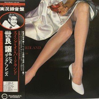 世良譲&ヒズ・ヤング・フレンズ/スイング・オン・バードランド