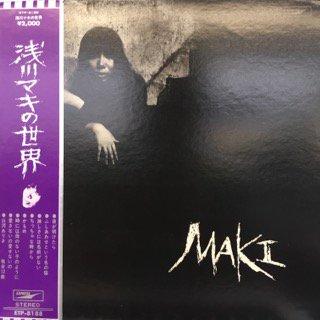 浅川マキ/浅川マキの世界