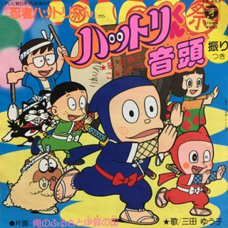 堀絢子、コオロギ'73/ハットリくん音頭