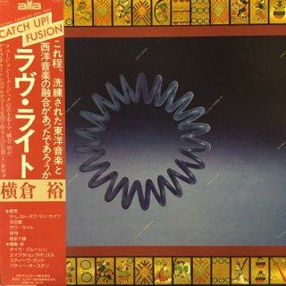 横倉 裕/ラヴ・ライト
