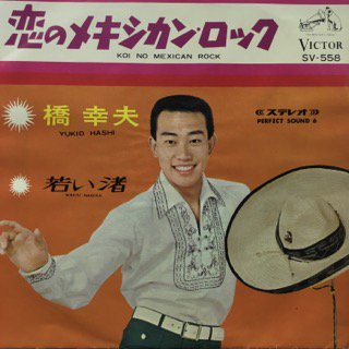 橋幸夫/恋のメキシカン・ロック