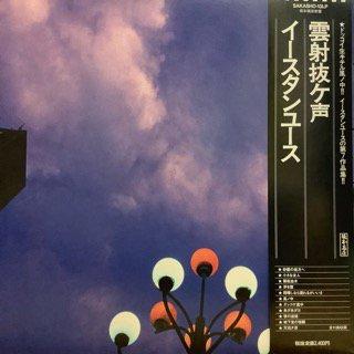 イースタン・ユース/雲射抜ケ声