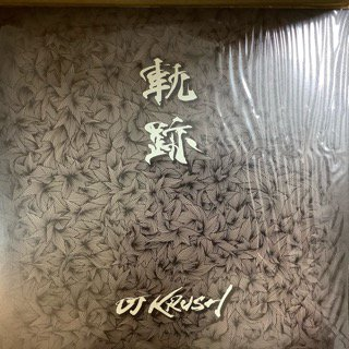 DJクラッシュ/軌跡